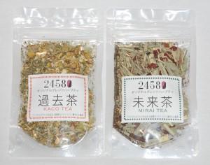 オリジナルブレンド過去茶と未来茶